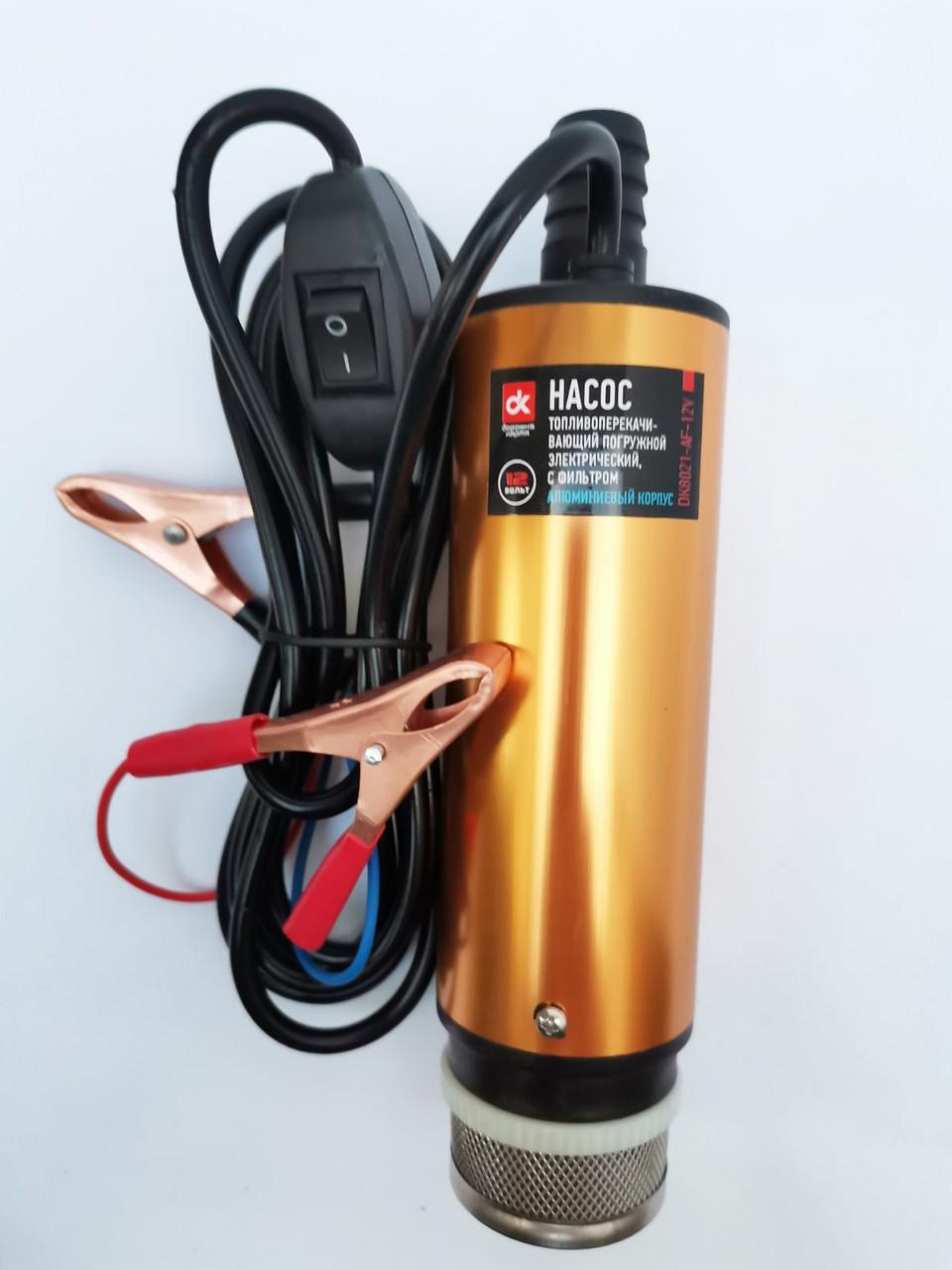 Насос топливоперекачивающий погружной D50 24V алюмин. корпус, с фильтром.
