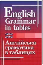 Англійська граматика в таблицях Авт: Кузнєцова О. Вид: Арій