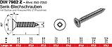 DIN 7982 (ГОСТ 1145-80; ISO 7050) : нержавеющий шуруп по металлу с потайной головкой, фото 6