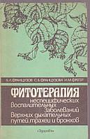 Б.Л. Французов Фитотерапия неспецифических воспалительных заболеваний верхних дыхательных путей, трахеи и брон