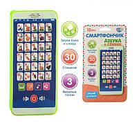 Телефон дитячий Абетка у віршах, м 3809 російською мовою зелений