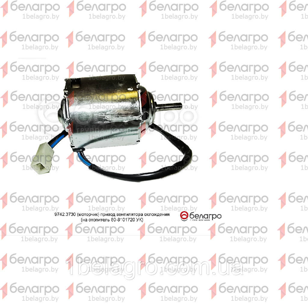 9742.3730 Привод вентилятора охлаждения на отопитель МТЗ, (А)