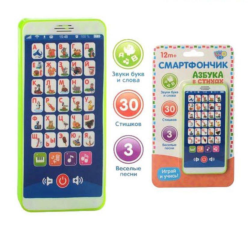 Телефон детский Азбука в стихах, м 3809 на русском языке зеленый