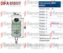 ФТ020-1117010 (6101/1) DIFA Фильтр топливный Д-243/245 (ЗИЛ-5301,МТЗ) тонк.оч