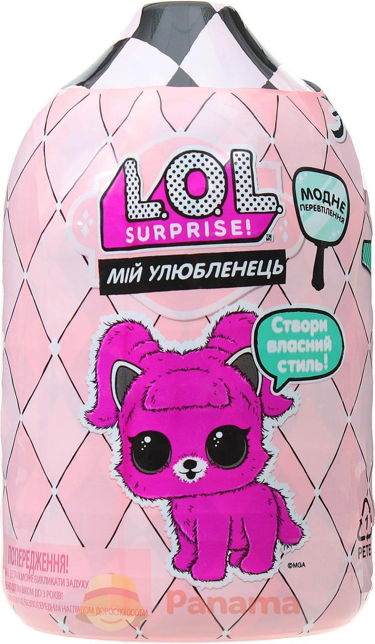 Набор LOL Surprise Fuzzy Pets Модное перевоплощение Мой Питомец Любимец Сюрприз