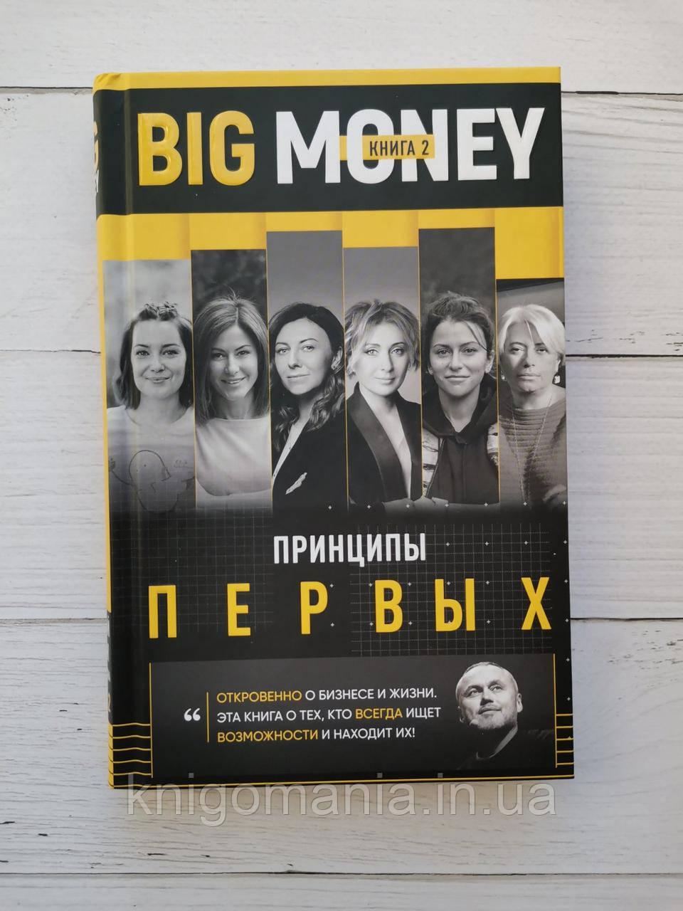 «BigMoney. Принципы первых. Книга 2» Евгений Черняк