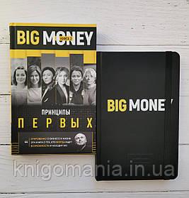 Набор: «BigMoney. Принципы первых. Книга 2» Евгений Черняк и BIG MONEY. Бизнес-блокнот