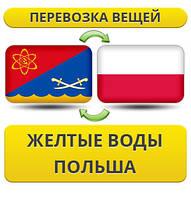 Перевозка Вещей из Желтых Вод в Польшу
