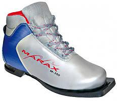 Классические беговые лыжные ботинки MARAX M350   36-45