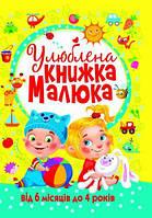 """Книга """"Любимая книга малыша. От 6 месяцев до 4 лет"""", укр F00014809"""