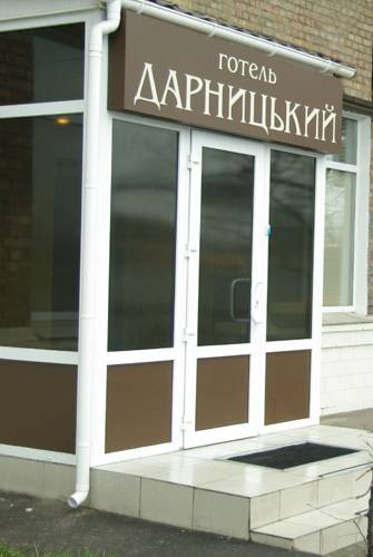 Фото входа в отель Дарницкий