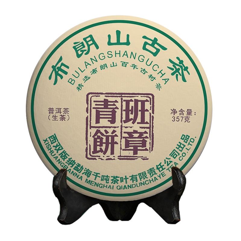 Чай Пуер Шен зелений Банг Чжан Цін Юньнань, сирої чай пуер