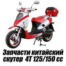 Запчасти для GY6 150cc