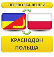 Перевозка Вещей из Краснодона в Польшу