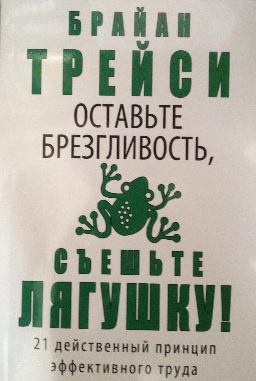 Как съесть лягушку книга скачать