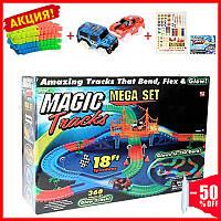 Детский светящийся гибкий трек, гоночная трасса для машинок MAGIC RACKS 360 деталей (Меджик Трек)
