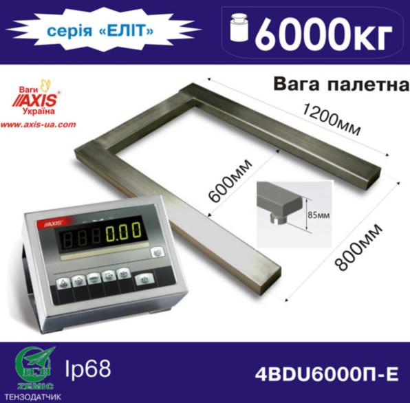 Ваги палетні 4BDU6000П-Е Еліт