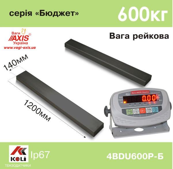Весы реечные 4BDU600Р-Б Бюджет