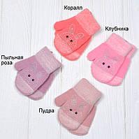 №408 Рукавицы детские «Bunny» р. S (1,5-3 года) и р. М (3-5 лет)