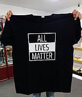 Футболка All lives matter