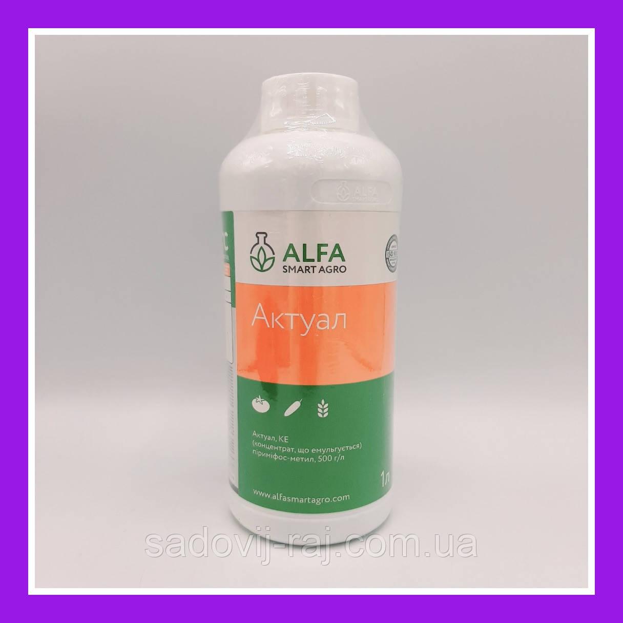 Инсектицид Актуал 1л ( аналог Актеллик)  ALFA Smart Agro