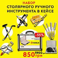 Ручной столярный инструмент в кейсе набор HouseTools, mix221