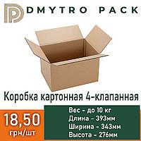 Ящик из гофрокартона 10кг 393×343×276 мм 4-клапанный (коробка)