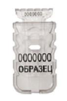 Пломба номерная пластиковая для счётчика