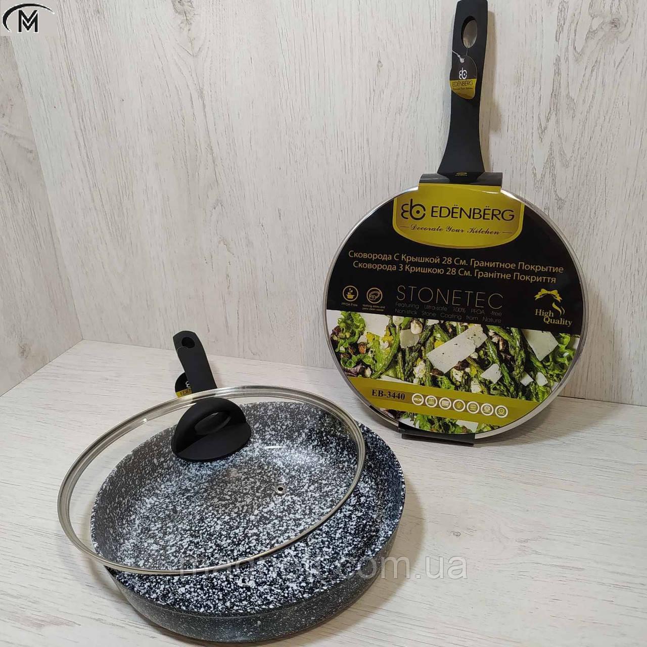 Сковорода з кришкою Edenberg EB-3439 - 26 см з мармуровим покриттям