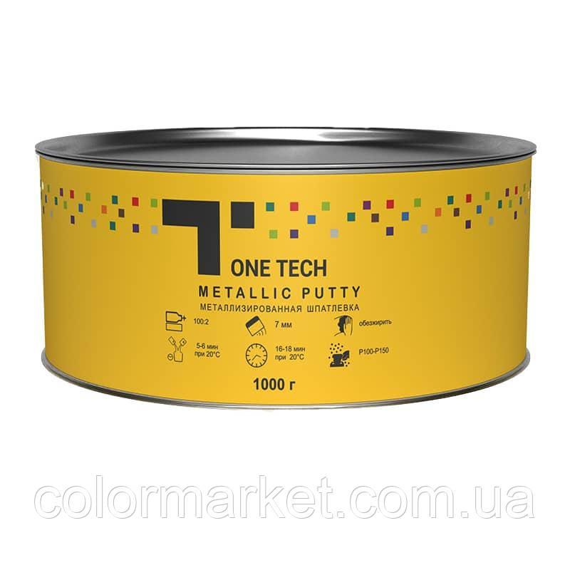 Шпатлевка металлизированная Metallic Putty (1,8 кг) с отвердителем, ONE TECH