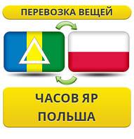 Перевозка Вещей из Часов Яра в Польшу