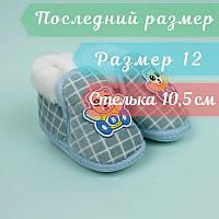 Пинетки теплые с опушкой для мальчика Мишка размер 12, фото 1