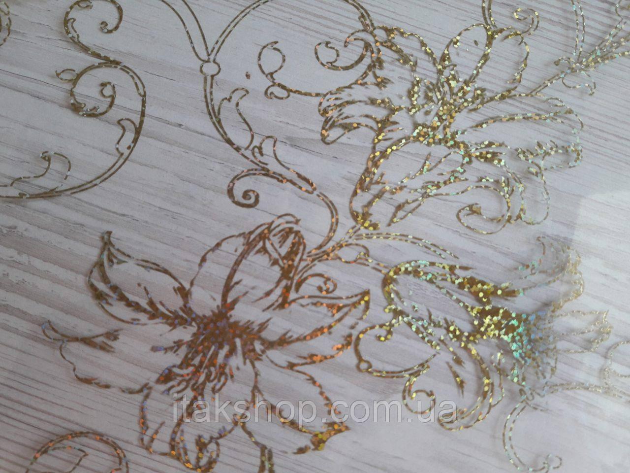Мягкое стекло Скатерть с лазерным рисунком Soft Glass 1.2х0.8м толщина 1.5мм Золотистые лилии