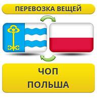 Перевозка Вещей из Чопа в Польшу