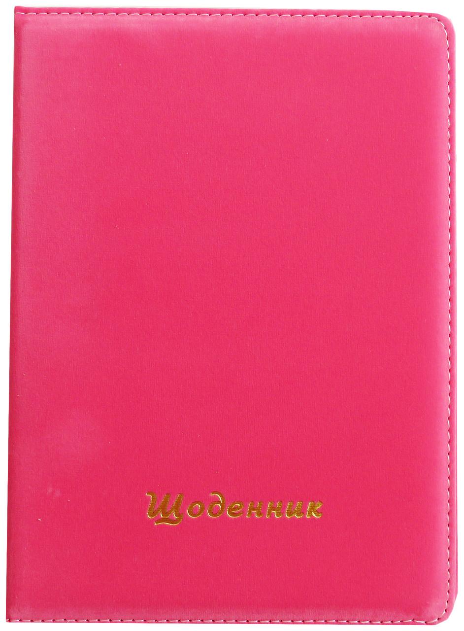 Школьный дневник, бархатная обложка розовый