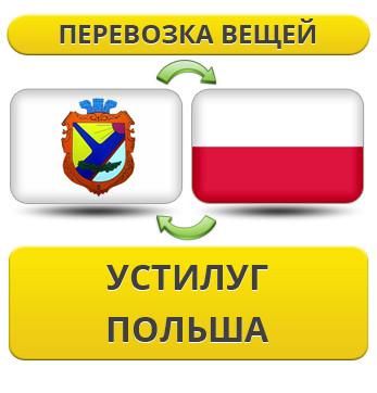 Перевозка Вещей из Устилуга в Польшу