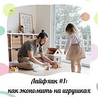 Как грамотно экономить на игрушках