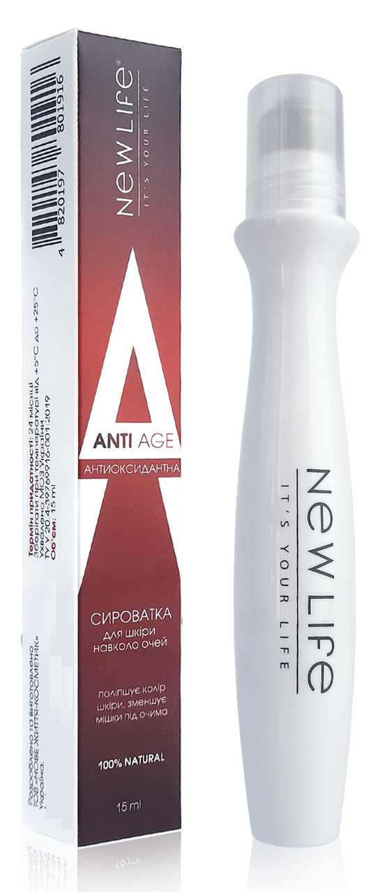 Сыворотка для кожи вокруг глаз Антиоксидантная Anti Age Новая Жизнь, 15 мл