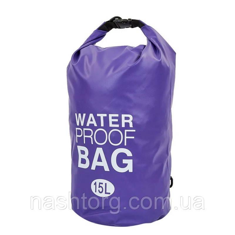 Распродажа! Водонепроницаемый гермомешок Water Proof BAG Фиолетовый 15 л, рюкзак мешок герметичный через плечо