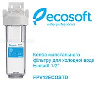 """Колба (без катриджу) магістального фільтру для холодної води Ecosoft 1/2"""""""