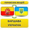 Перевозка Вещей из Варшавы в/на Украину