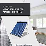 Всесезонный солнечный коллектор Sunrain для отопления и ГВС частного дома