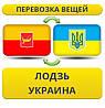 Перевозка Вещей из Лодзя в/на Украину