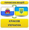 Перевозка Вещей из Кракова в/на Украину