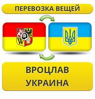 Перевозка Вещей из Вроцлава в/на Украину
