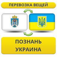 Перевозка Вещей из Познани в/на Украину