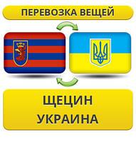Перевозка Вещей из Щецина в/на Украину