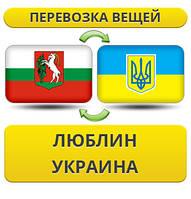 Перевозка Вещей из Люблина в/на Украину