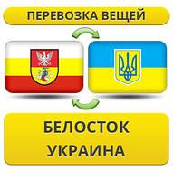 Перевозка Вещей из Белостока в/на Украину