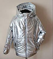 Детская куртка для девочки 6-8 лет демисезонная серебренная
